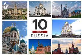 10 เมืองใหญ่รัสเซียที่มีประชากรมากกว่าล้านคน - Patourlogy - Exotic Excursion