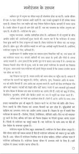 essay on tools of entertainment in hindi language