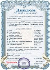 Как создать грамоту или диплом в ворде Социальная карта пенсионерам в московской области