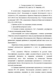 Отчет о прохождении преддипломной практики на примере ЗАО ТК  Отчёт по практике Отчет о прохождении преддипломной практики на примере ЗАО ТК Эдельвейс