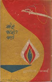 60s modern book cover book cover design in india 1964 to 1984 50 watts of 60s