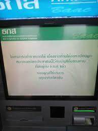 ธนาคารธกส - Pantip