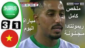 ملخص مباراه السعوديه وفيتنام 3-1 - تصفيات اسيا الموهله لكاس العالم 2022 -  ملخص مباراه السعوديه اليوم - YouTube