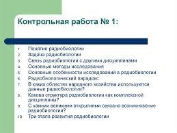 Биологическое действие ионизирующих излучений  Контрольная работа № 1