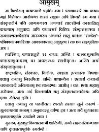 essay on festivals of in sans sanskrit essay in holi festival pdf