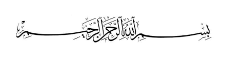 Taqiy usmoniy zikr va fikr kitobi muqaddimasida bismillah sharhi haqida shunday deydilar: Tulisan Arab Bismillah Yg Benar Arti Makna Gambar Kaligrafi Lafadz