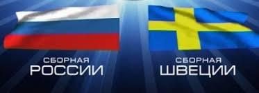 Картинки по запросу фото футбол ФК Россия - Швеция