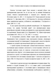 Источники права понятие и виды Реферат Реферат Источники права понятие и виды 5
