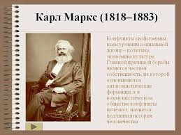 Реферат социальная философия карла маркса найдено в каталоге Реферат социальная философия карла маркса