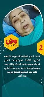 تدهور حالة الفنانة فاطمة كشري بسبب خطأ طبي.. نسي الطبيب شاشاً داخل بطنها! |  وطن يغرد خارج السرب