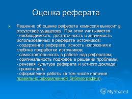Презентация на тему Требования к реферату Реферат от лат  25 Оценка
