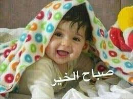 صباح الخير images?q=tbn:ANd9GcT
