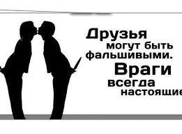 Статусы про зависть и сплетни Лучшее для Одноклассников и  Рейтинг