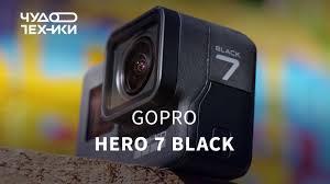 Полный обзор <b>GoPro Hero</b> 7 Black - YouTube