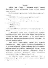 Отчет по производственной практике в библиотеке образец Отчет по практике в библиотеке