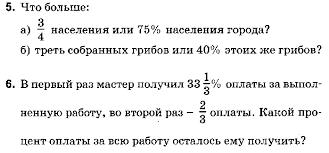 Контрольная работа по теме Проценты Математика класс Дорофеев  hello html 7da253f2 gif