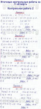 ГДЗ Контрольные работы по математике класс Волкова Итоговая контрольная работа за ii четверть