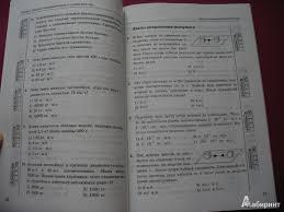 Иллюстрация из для Тесты по физике класс К учебнику А В  Иллюстрация 8 из 28 для Тесты по физике 9 класс К учебнику А