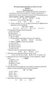 Итоговая контрольная работа по химии за класс Вариант  Итоговая контрольная работа по химии за 9 класс Вариант 1 Обязательная часть