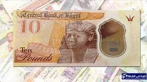 انفراد.. بالصور تعرف على شكل العملة البلاستيكية المصرية الجديدة وموعد طرحها  للتداول في الأسواق - كورة في العارضة