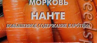 <b>Морковь Нанте</b>, 500 гелевых <b>драже</b> Грядка лентяя, купить в ...