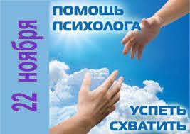 День психолога » ТООО Профсоюза РГУ и ОО РФ