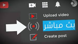 افضل برنامج لعمل بث مباشر على اليوتيوب للكمبيوتر - mobileNmore
