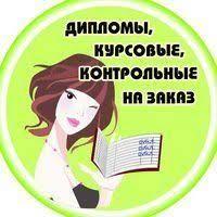 Заказать курсовую в Иркутске узнать цены на написание курсовых в  Написание курсовых работ по философии