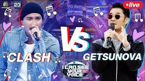 Live I Can See Your Voice Thailand | Clash VS Getsunova 23 ก.ย. 63 - เก้าออก  9oog.com