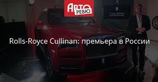 Кроссовер Rolls-Royce Cullinan заехал в Россию: известна цена ...