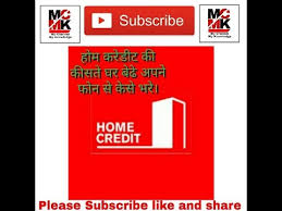 Small Picture HOW PAY HOME CREDIT EMI ONLINE BY YOUR MOBILE PHONE HINDI AND