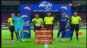 مشاهدة مباراة الأهلي وإنبي اليوم بث مباشر يلا شوت في الدوري المصري - يلا  شوت الجديد