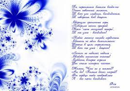 Мои СТИХИйные строки поздравления сказки стихи для детей и  Мои СТИХИйные строки поздравления сказки стихи для детей и многое др