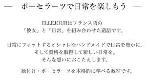 About 青山ellejour東京港区表参道のポーセラーツ絵付け教室