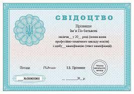 Купить диплом ПТУ диплом квалифицированного рабочего Диплом квалифицированного рабочего нового образца