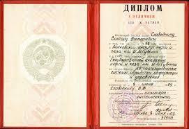 Купить красный диплом в Москве Красный диплом СССР