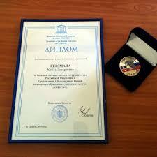 Хибле Герзмава вручили медаль и диплом За большой личный вклад в  Хибле Герзмава вручили медаль и диплом За большой личный вклад в сотрудничество Российской Федерации и ООН по вопросам образования науки и культуры