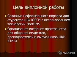 Презентация на тему Дипломная работа на тему Студенческий  2 Цель дипломной работы