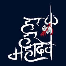 Mahakal ka Wallpaper HD