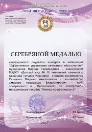 Контрольно аналитическая деятельность medal2