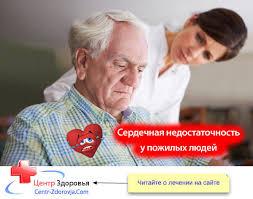 недостаточность у пожилых людей Сердечная недостаточность у пожилых людей