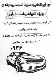 Image result for آموزش رانندگی خصوصی