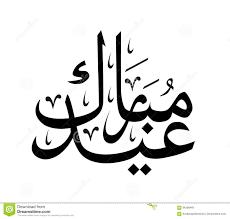 Eid Mubarak Stock Vector Illustration Of Islamic Text 94268449