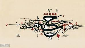 thuluth letters in arabic calligraphy arabic calligraphy photo