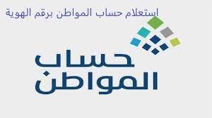 استعلام حساب المواطن برقم الهوية موعد صرف حساب المواطن بالهجري - خبر صح