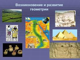 Реферат История развития геометрии История развития геометрии