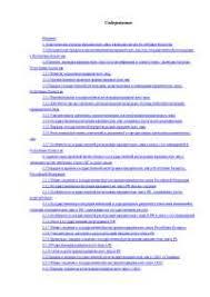 Защита прав юридических лиц при проведении проверок диплом по  Государственная регистрация юридических лиц в Республике Казахстан диплом 2010 по теории государства и права скачать бесплатно