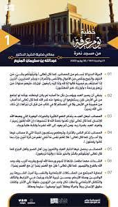 نص خطبة يوم عرفة من مسجد نمرة بمشعر عرفات - اخبار السودان