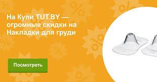 Накладки для <b>груди</b> в Минске