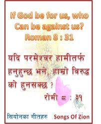 Pin By Nepali Christian Verse Banner Elsaddai On Nepali Bible Verse